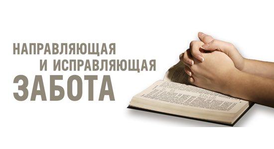 Библия ваша покорность вере известна всем