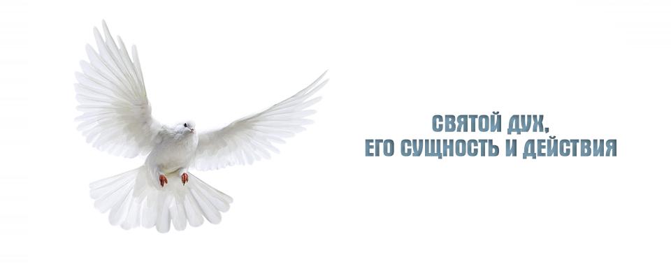 Конференция - Святой Дух